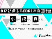 2017 T-EDGE 年度国际盛典