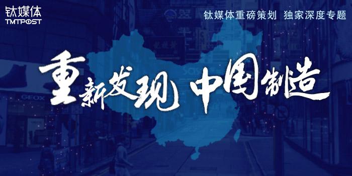 重新发现中国制造