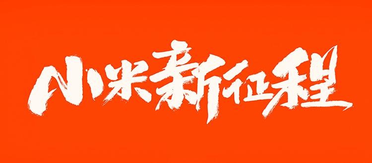 钛媒体直击·小米港股IPO