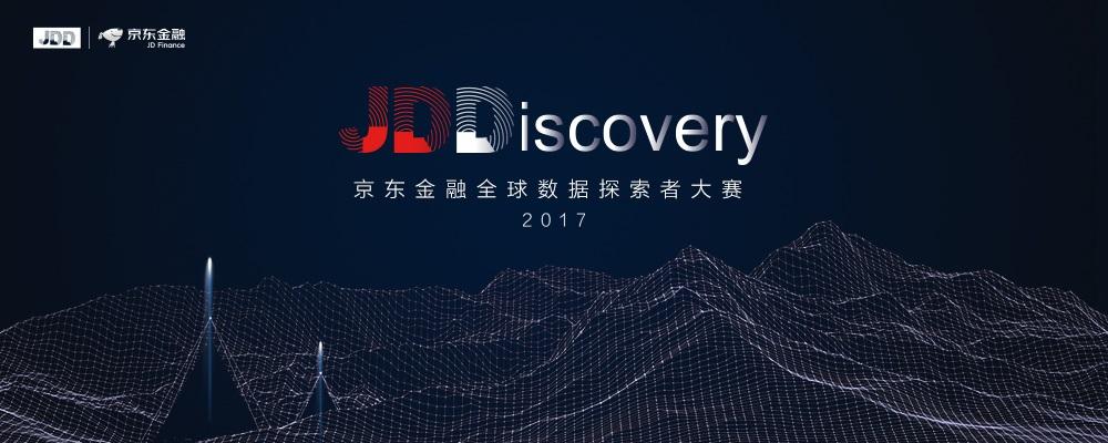 JDDiscovery2017京东金融全球数据探索者大赛