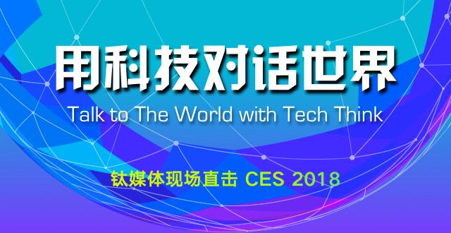 2018 CES 中国创新之夜