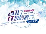 2017 IT 价值峰会暨中国企业级技术峰会