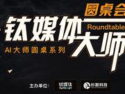 钛媒体·国际AI大师圆桌会