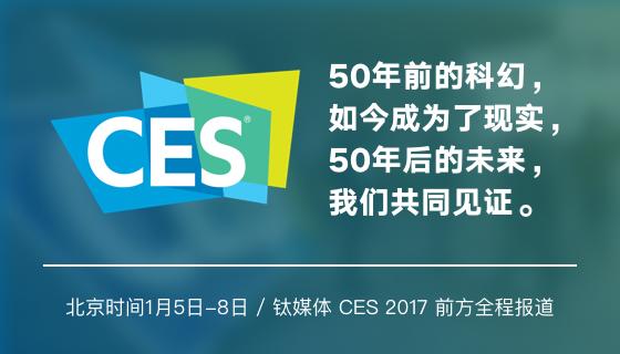 CES大会