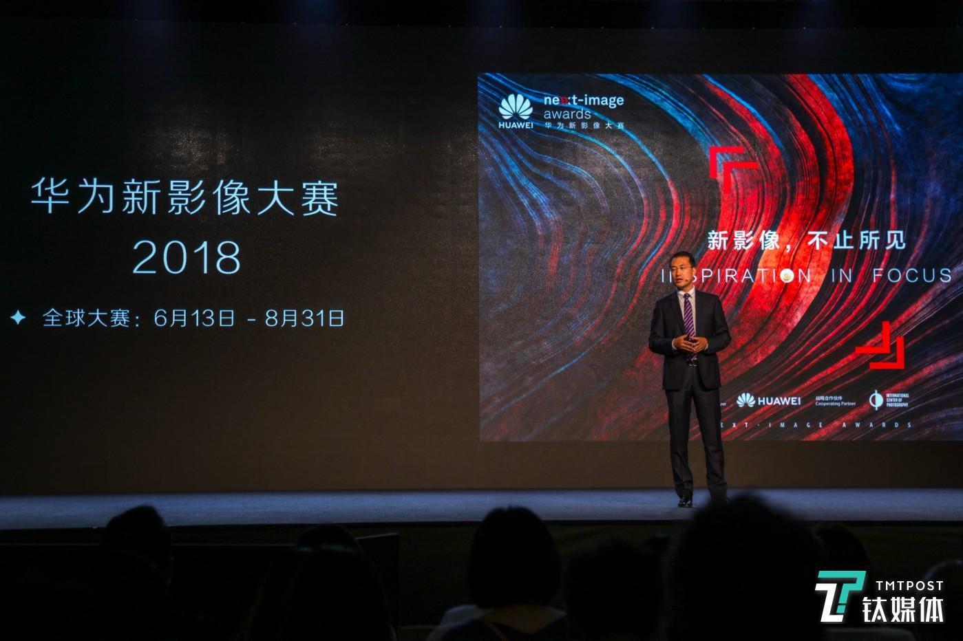 2018华为新影像大赛正式启动