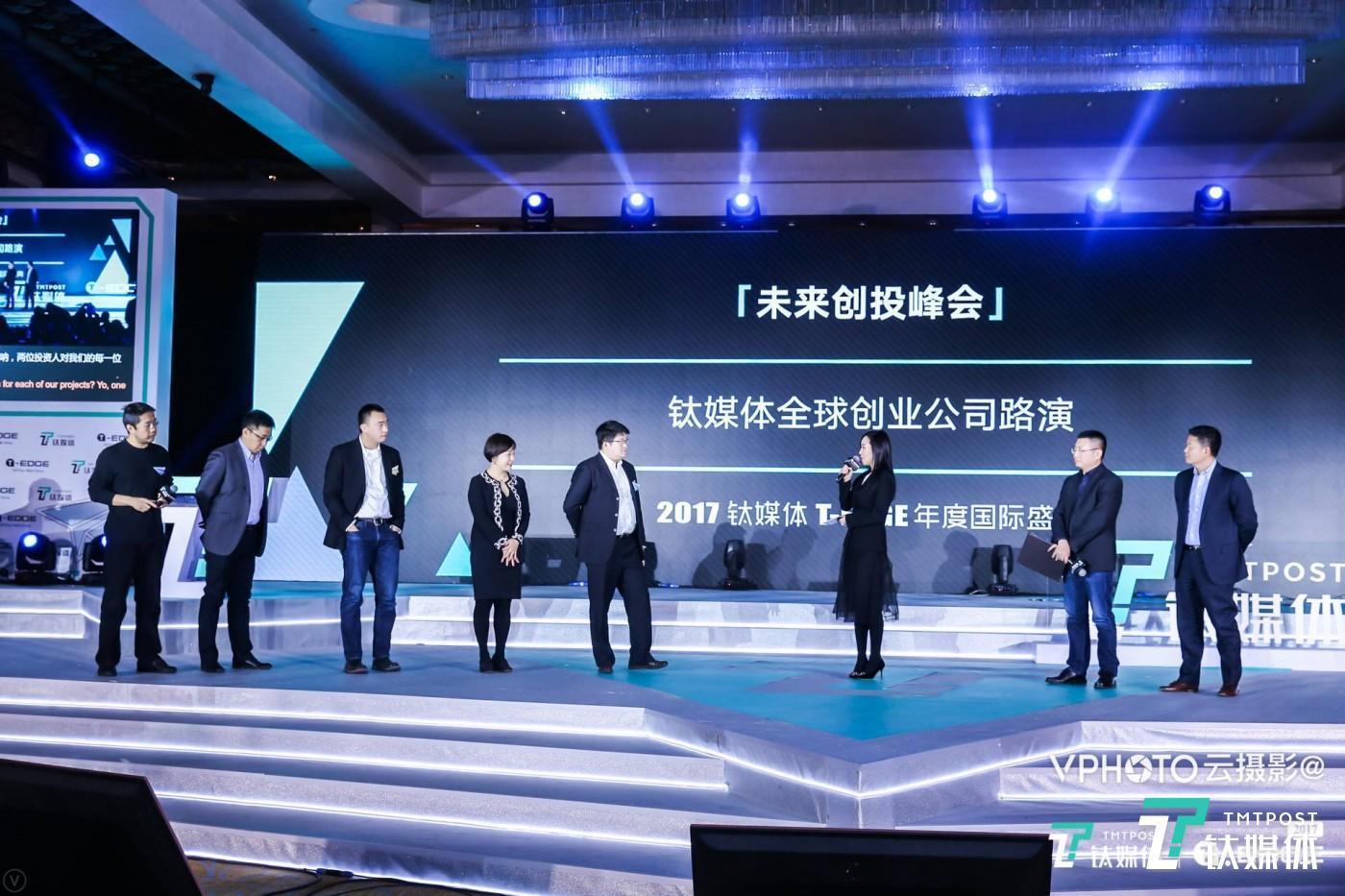 联想创投董事总经理王光熙、阿尔法公社创始合伙人兼CEO 许四清的点评环节