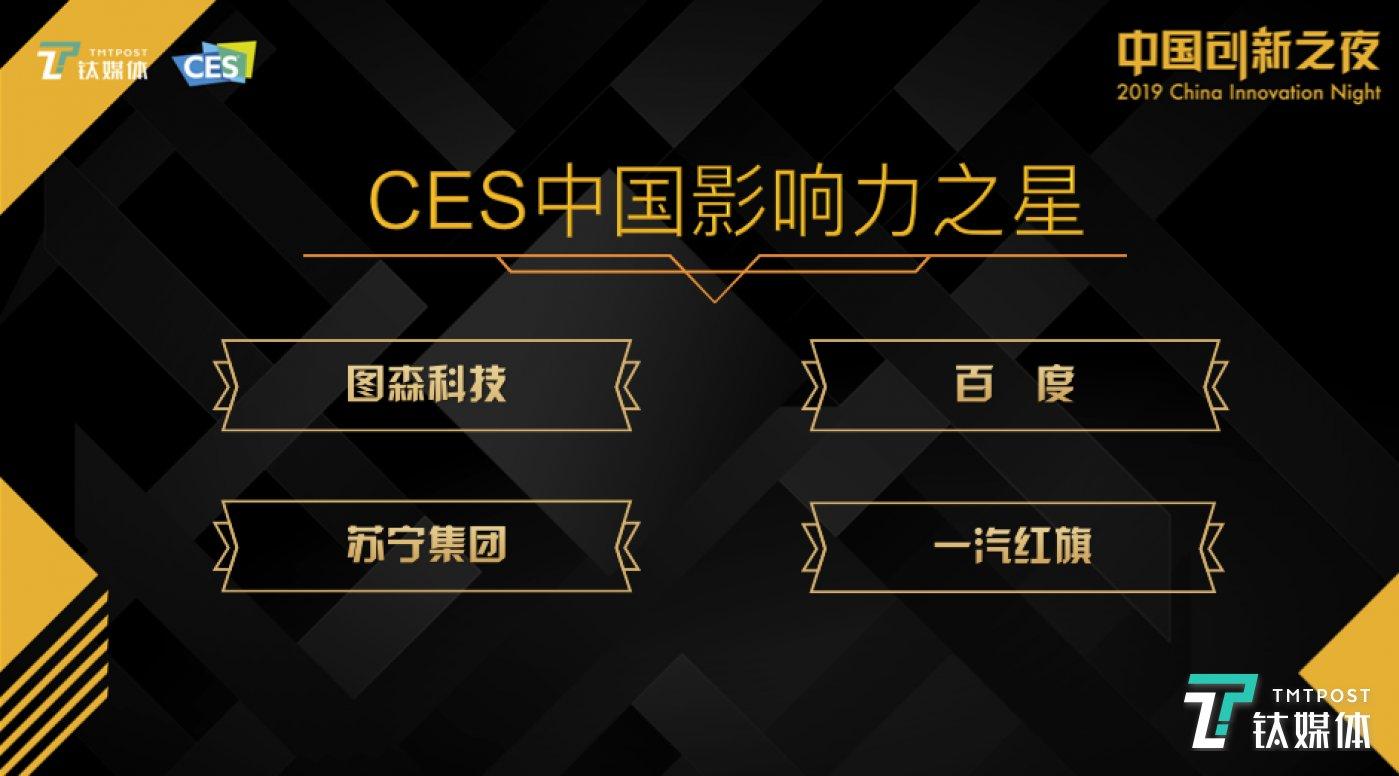 中国智造出海CES秀肌肉,今年谁最亮眼的中国科技力量?