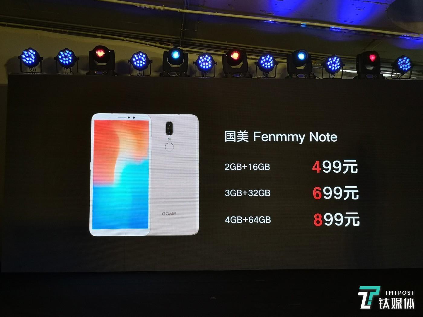 国美Fenmmy Note手机售价