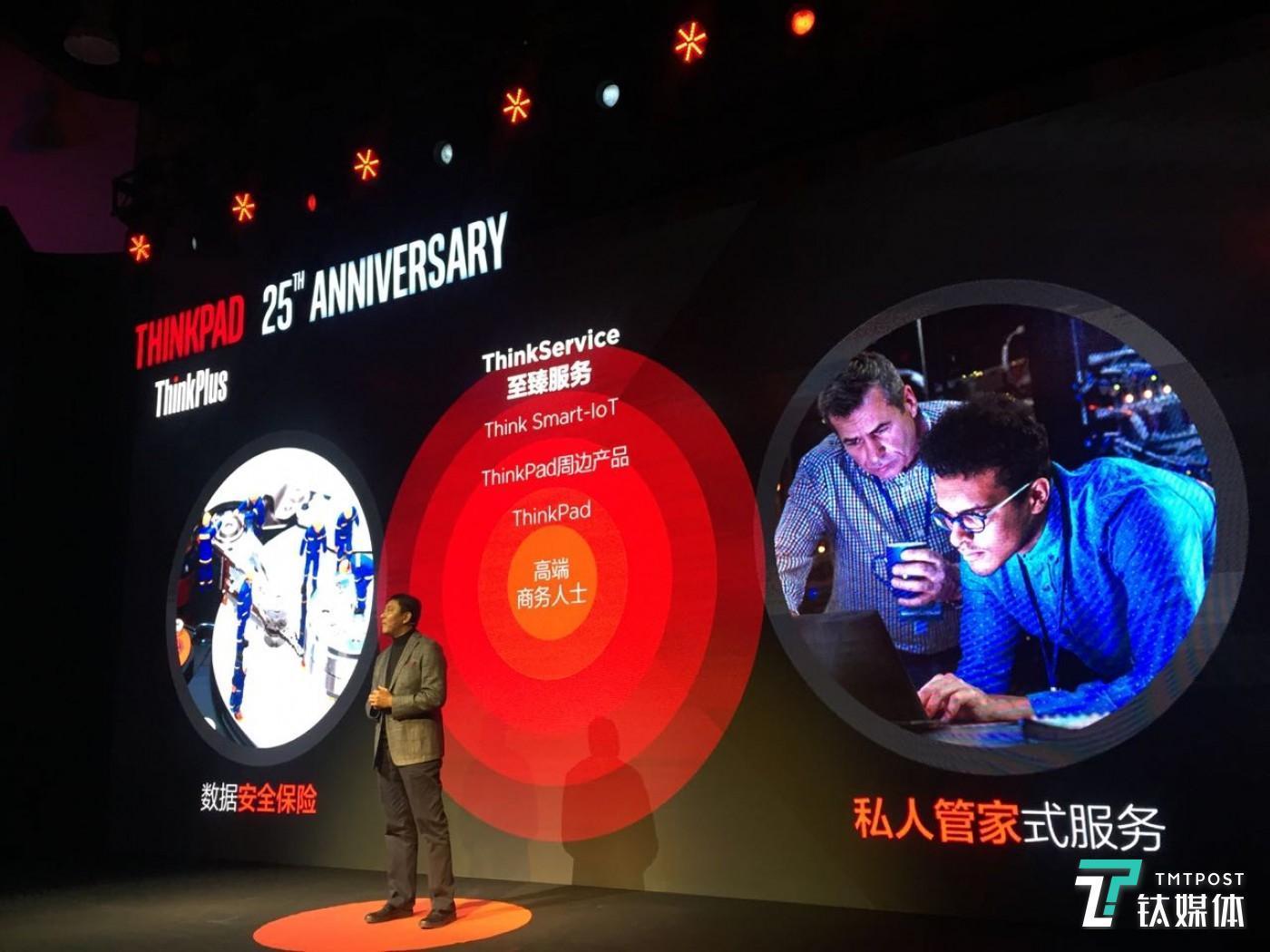 ThinkPad围绕高端商务人士打造的智能生态