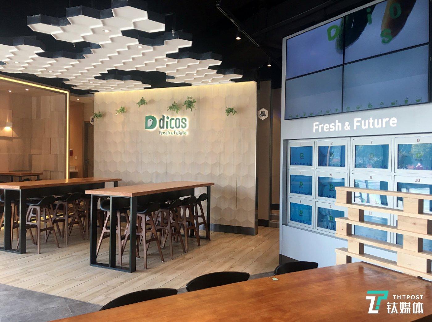 德克士未来餐厅