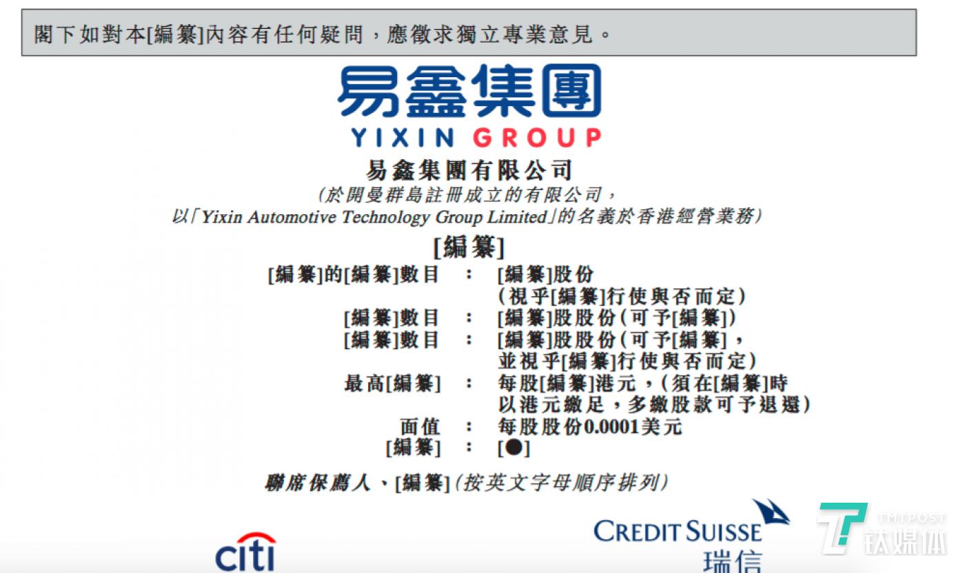汽车交易平台易鑫集团提交招股书最大赢家或为腾讯 钛快讯