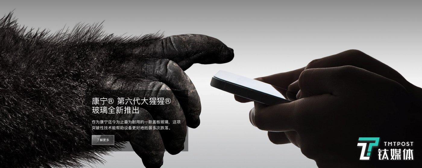 康宁发布第六代大猩猩玻璃