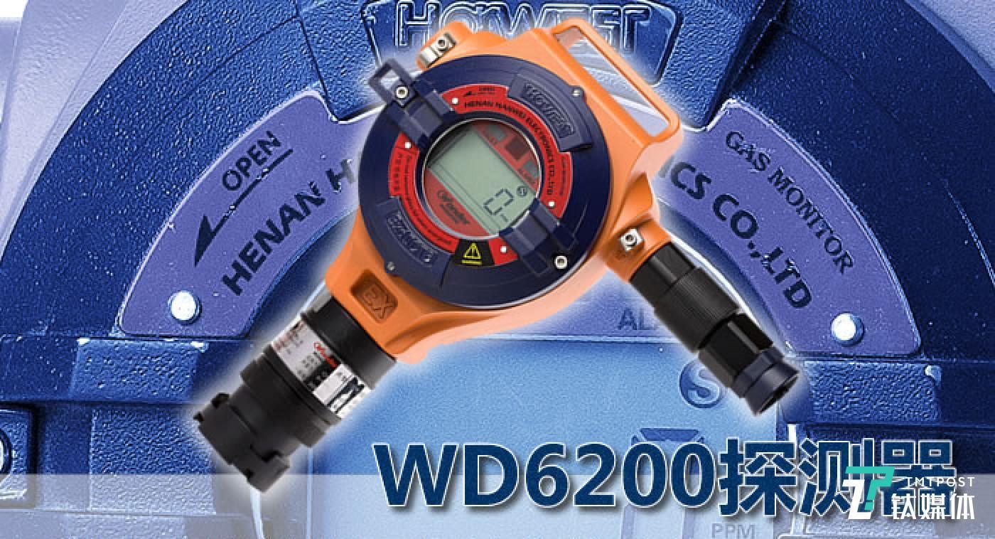 WD6200 气体探测器