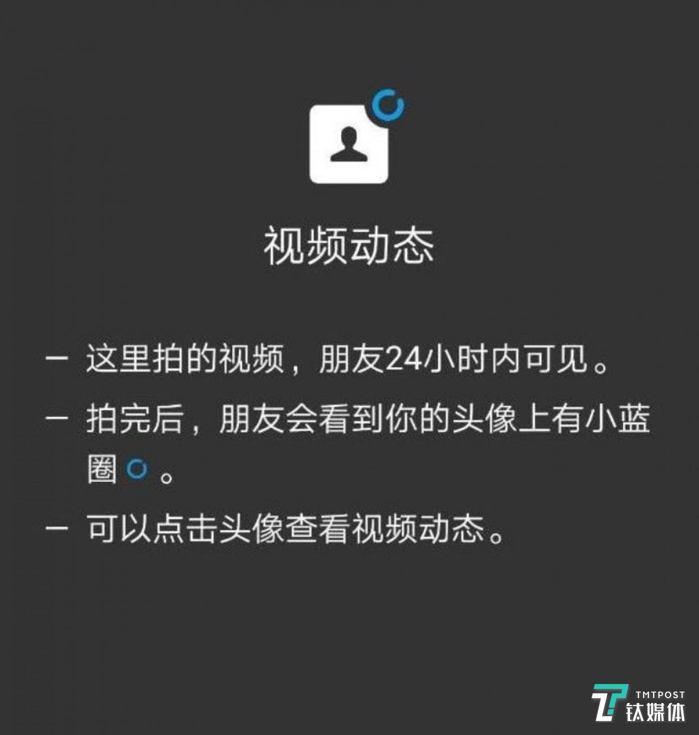 """微信改版后上线了""""视频动态"""""""