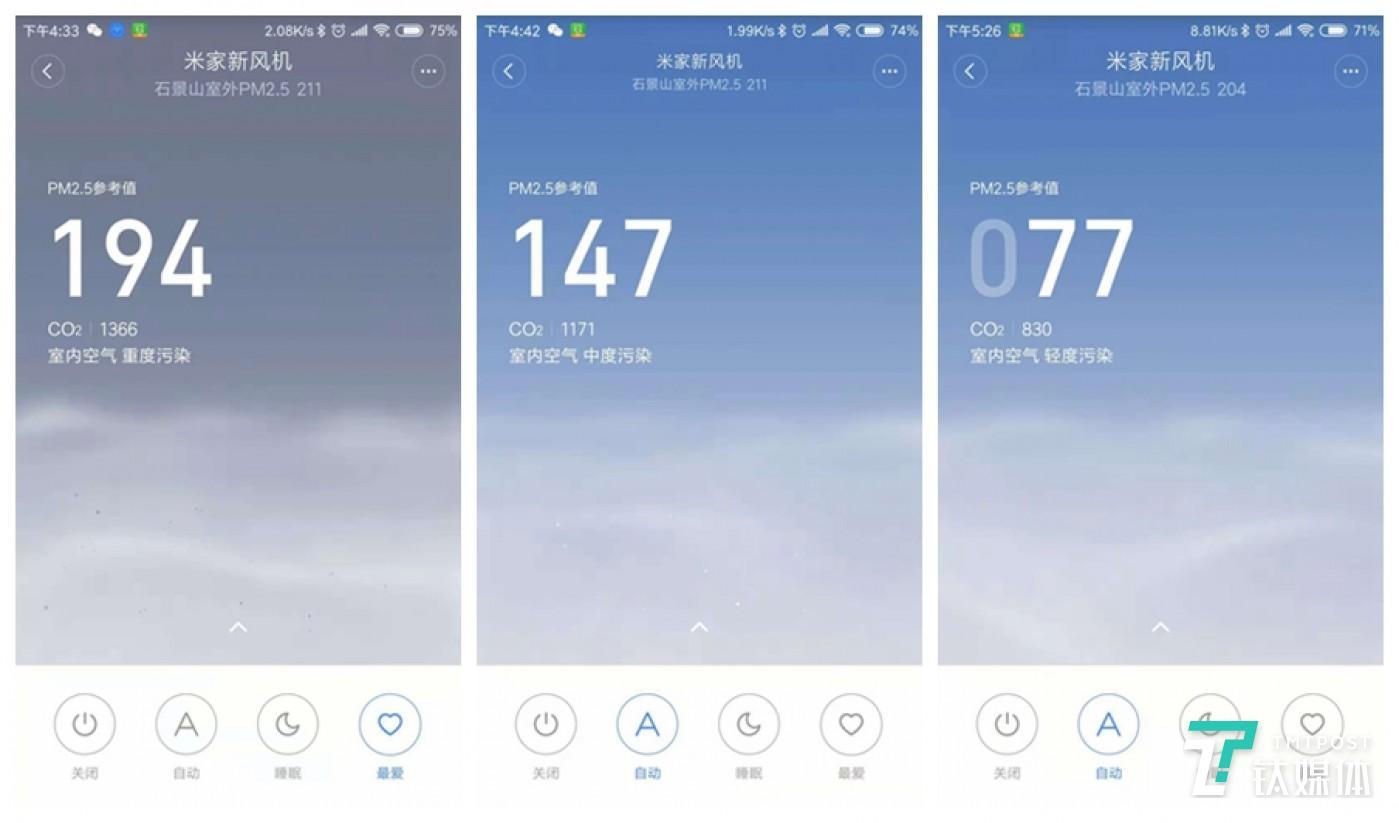 屋内空气50分钟PM2.5从194降至77