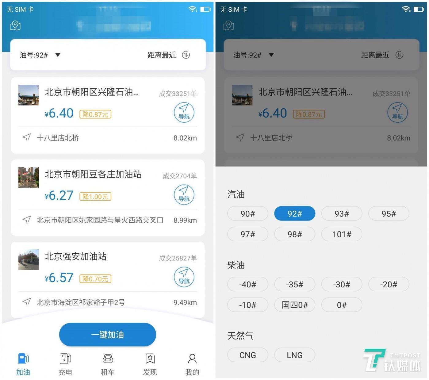 车主邦app上会直接显示附近加油站、价格、汽油型号等信息,2、3万的成交量也很多。