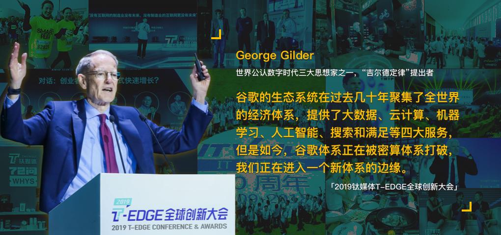 George-Gilder