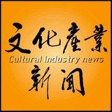 文化产业新闻