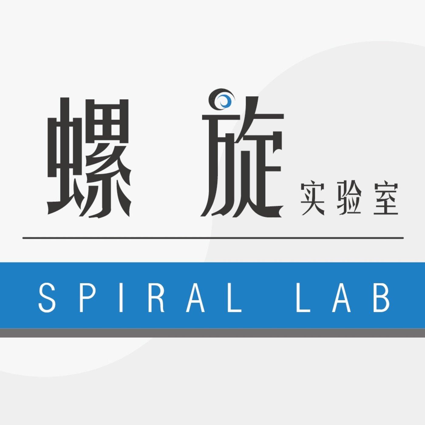 螺旋实验室