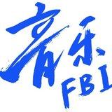 音乐FBI