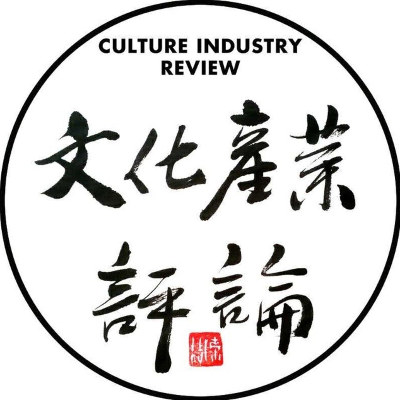 文化产业评论