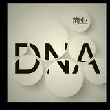 商业DNA