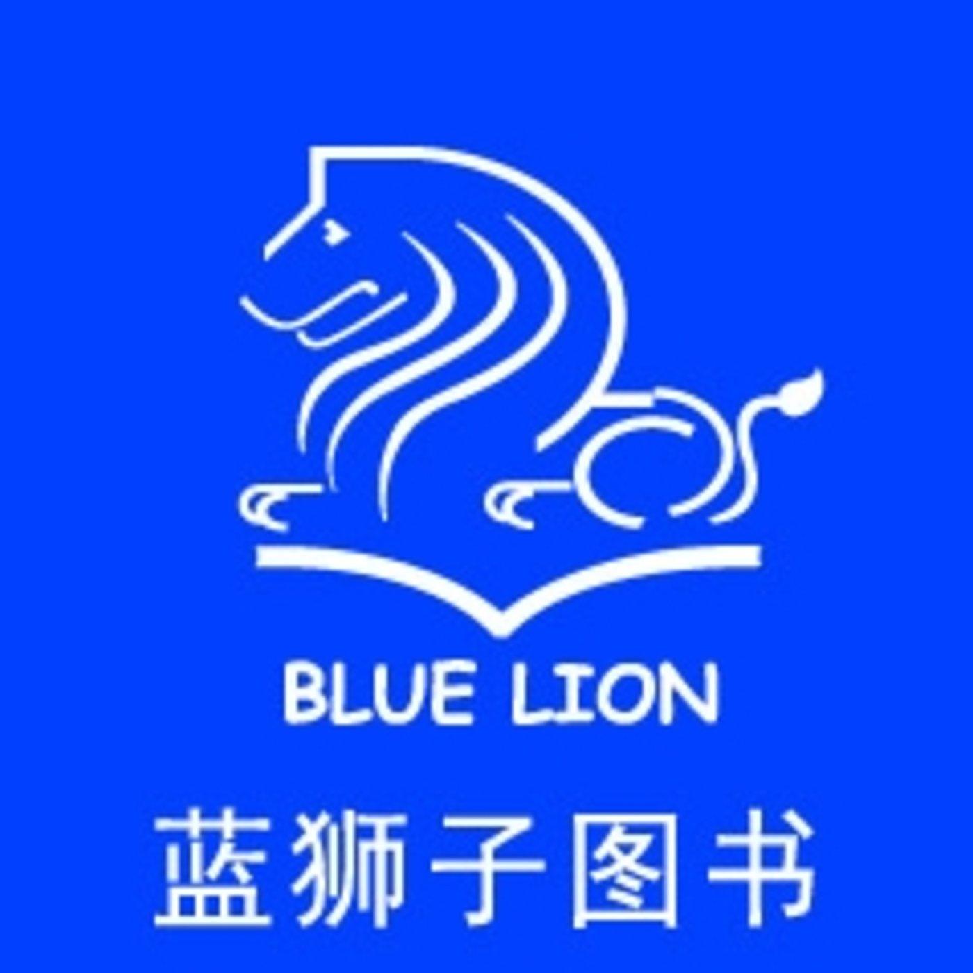 蓝狮子图书