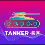 探客Tanker