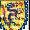 腾龙娱乐18488359716