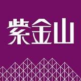 紫金山科技