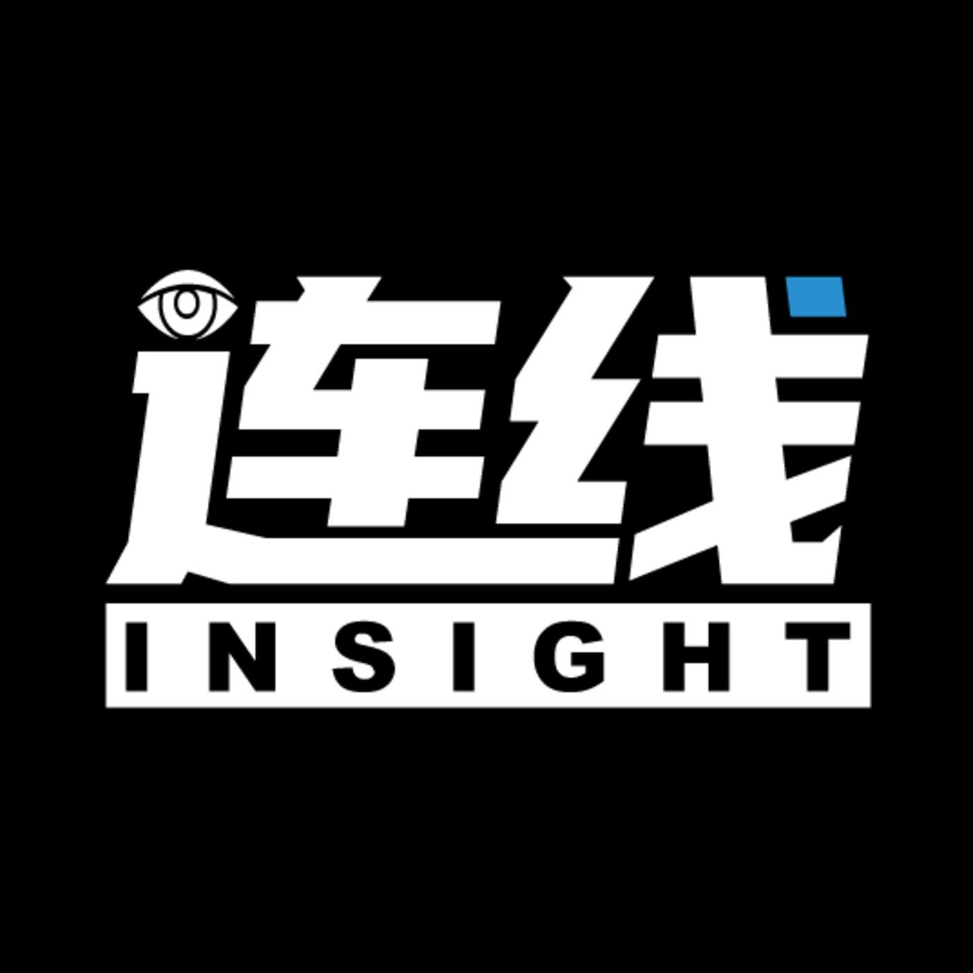 连线Insight