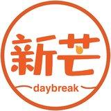 新芒daybreak