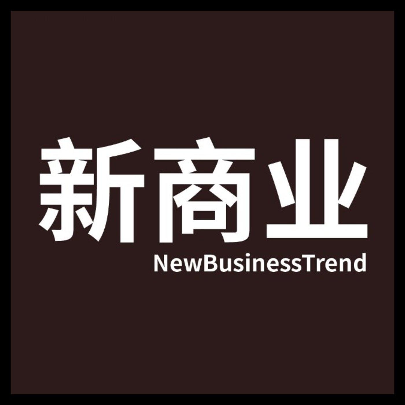 新商业情报NBT