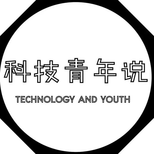 科技青年说