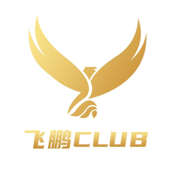 飞鹏俱乐部