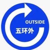 五环外OUTSIDE