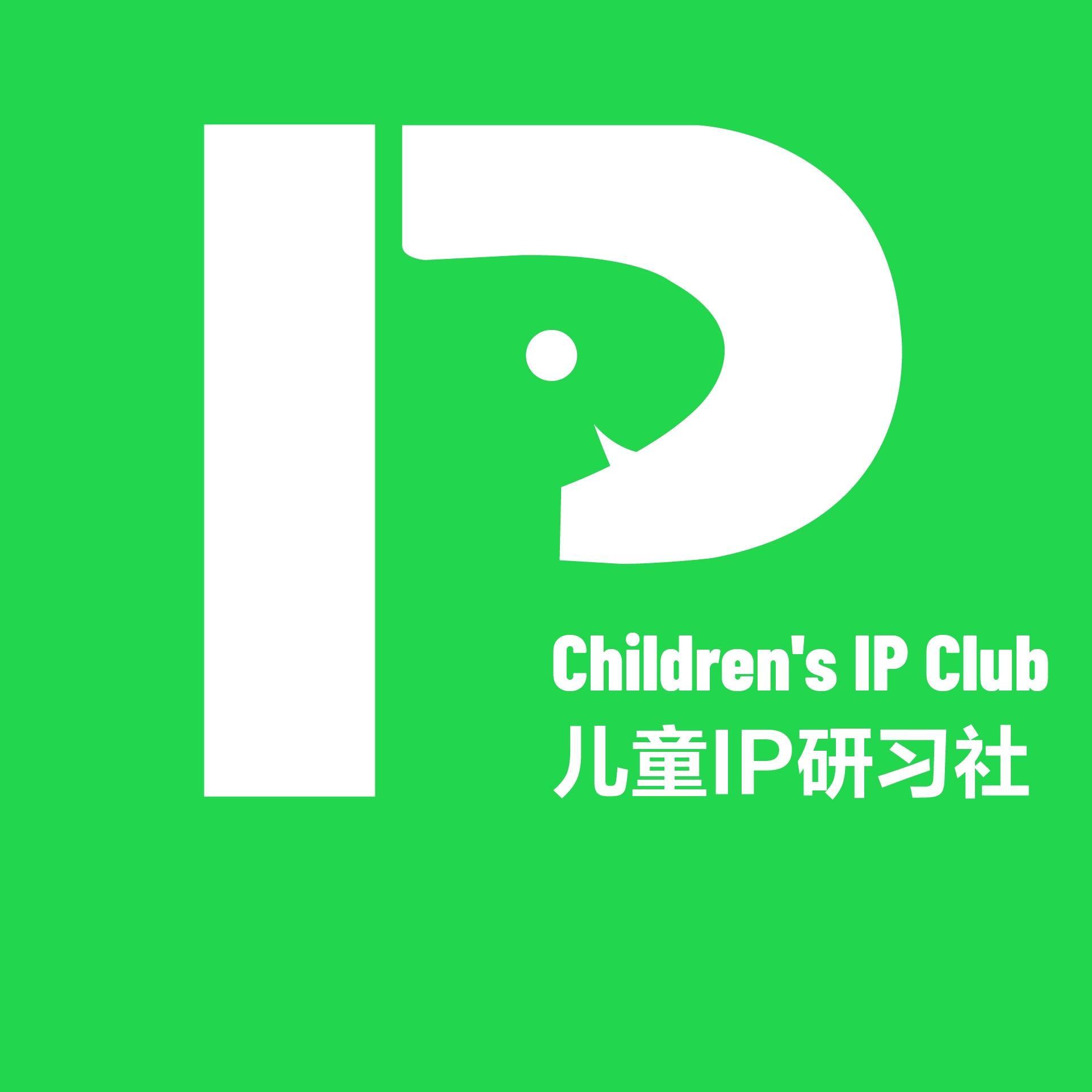 儿童IP研习社
