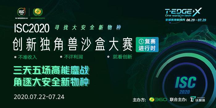 【钛媒体T-EDGE X 全球连线科技月】ISC2020创新独角兽沙盒大赛·复赛