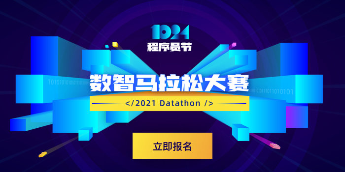 2021 Datathon数智马拉松大赛