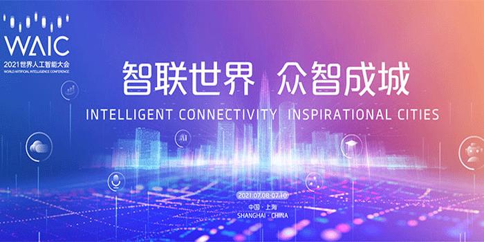 2021WAIC世界人工智能大会