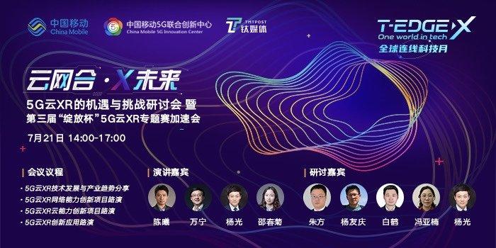 【钛媒体T-EDGE X 全球连线科技月】5G云XR的机遇与挑战研讨会