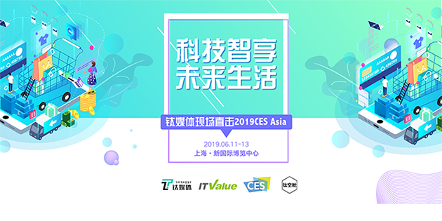 作为CES 全球官方合作伙伴,此次钛媒体将于上海联合CES Asia共同举办「2019钛媒体未来出行科技沙龙」。