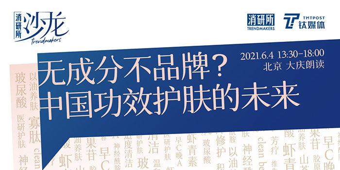 【消研所沙龙·六月期】中国功效护肤的未来
