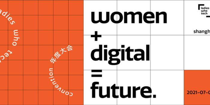 Ladies Who Tech Convention 2021 科技女性大会