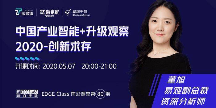 EDGE CLass前沿课堂 第80期——中国产业智能+升级观察