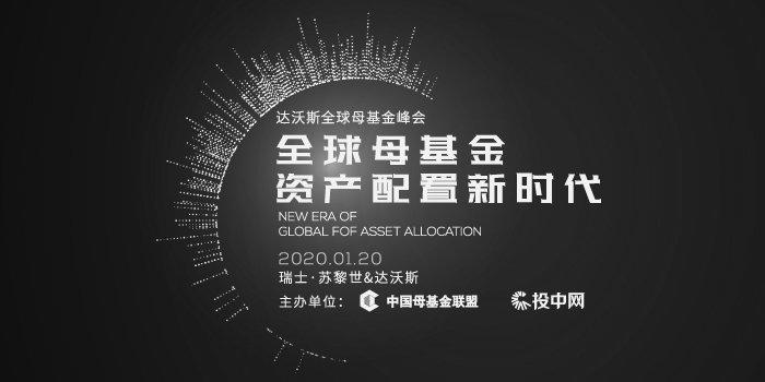 【合作活动】达沃斯全球母基金峰会