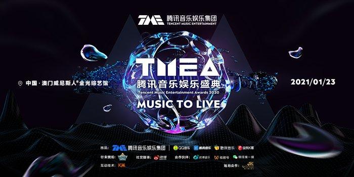 腾讯音乐娱乐盛典