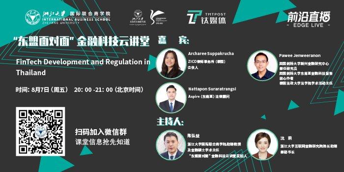 """东盟面对面""金融科技云讲堂 第5期:FinTech Development and Regulation in Thailand"