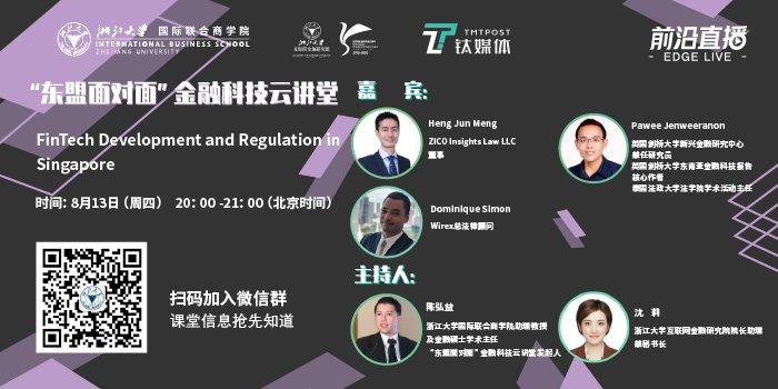"""东盟面对面""金融科技云讲堂 第6期:FinTech Development and Regulation in Singapore"