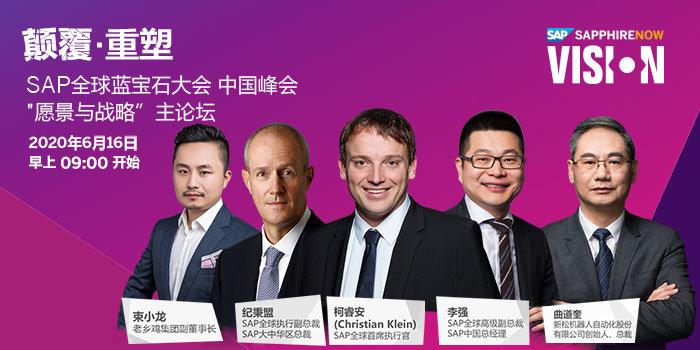 """【合作活动】SAP全球蓝宝石大会 中国峰会""""愿景与战略""""主论坛"""